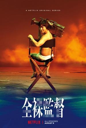 Netflixオリジナルシリーズ『全裸監督』 (c)『全裸監督』は2019年8月8日(木)、Netflixにて全世界独占配信。