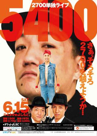 6/15(土) 歌ネタ好きルミネへ集合!2700単独ライブチケット好評発売中! (1)