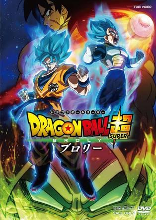 映画「ドラゴンボール超 ブロリー」<通常版>Blu-ray&DVD  ジャケ写
