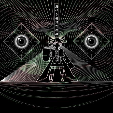 相対性理論 初のライブアルバム「調べる相対性理論」アートワーク&収録曲発表! (1)