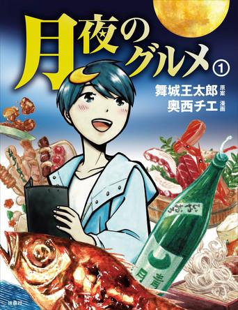 鬼才・舞城王太郎原案×奥西チエ 異色タッグが贈る『月夜のグルメ』 第一巻発売決定!「一話一話に美味しさと、彼女の冒険がギュッとつまっています」 (1)