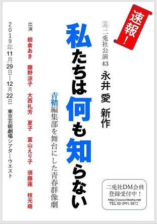 二兎社が雑誌「青鞜」編集部を舞台に青春群像劇『私たちは何も知らない』