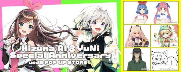 『Kizuna AI&YuNi Special Anniversary upd8 POP UP STORE』ビジュアル (C)Kizuna AI(C)YuNi(C)OMEGA-SISTERS(C)ヤミクモケリン(C)2017 のらきゃっとチャンネル(C)YAMASA(C)Virtual Cat All Rights Reserved.