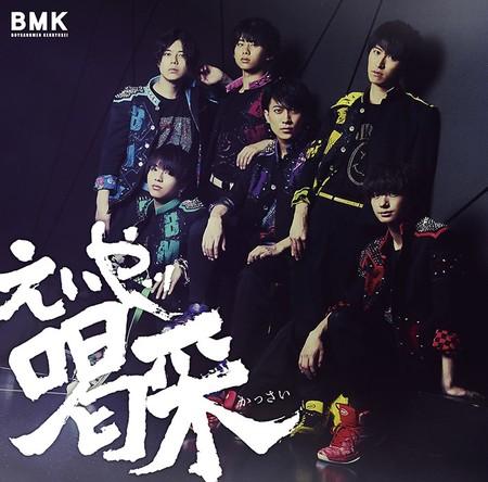 BOYS AND MEN 研究生の新曲を宇宙初オンエア! @FM「GAGA Friday」6月14日(金)ON AIR! (1)