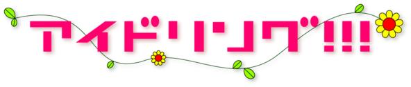 """朝日奈央、横山ルリカら参加で""""アイドリング!!!""""が「1日限りの同窓会ING!!! 」10周年TIFに出演決定「あの熱い夏を再び!!!(外岡えりか)」"""
