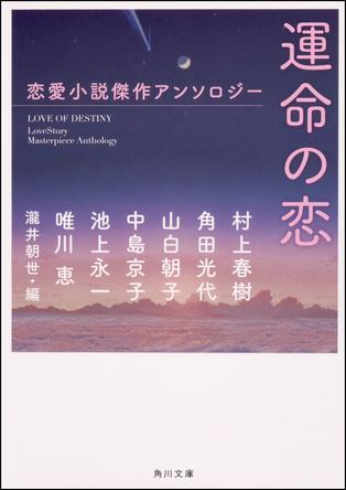 村上春樹、角田光代らによる恋愛小説短編集『運命の恋』発売! (1)