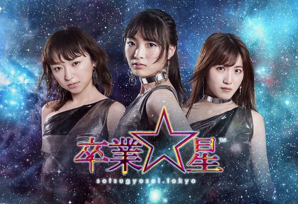 神曲作曲家・井上ヨシマサがプロデュース、脱アイドルを掲げる「卒業☆星」のセカンドライヴ開催決定!! (1)