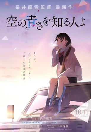 長井龍雪監督最新映画『空の青さを知る人よ』小説版刊行決定!執筆は額賀澪 (c)2019 SORAAO PROJECT