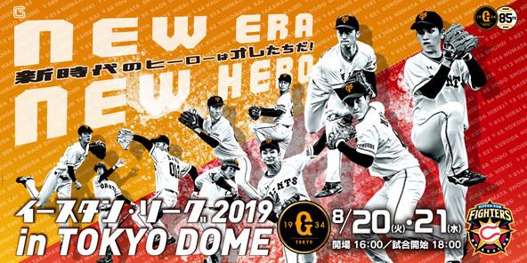 『イースタン・リーグ 2019 in TOKYODOME』は8月20日(火)、21日(水)に開催される