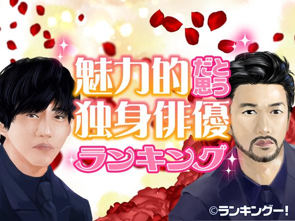 竹野内豊が1位。松坂桃李が最年少30歳で4位に。【魅力的だと思う独身俳優】ランキングを発表  (1)
