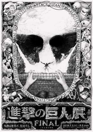 「進撃の巨人展FINAL」謎に包まれていた原画展の全貌がついに明らかに!初公開「最終話の音」展示など原画展の内容を一挙公開! (1)  (C)諫山創・講談社/進撃の巨人展FINAL製作委員会 (C)HK/AOTFE