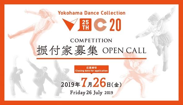 『横浜ダンスコレクション2020』コンペティション説明会&ゲストトークイベントを東京・京都でそれぞれ開催