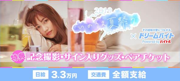 井上苑子主催『いのうえ夏祭り2019』のライブをサポートできるアルバイトを大募集!記念撮影やペアチケットの特典付き