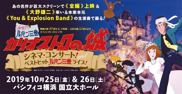 映画『ルパン三世 カリオストロの城』を大野雄二率いるオーケストラの生演奏で シネマ・コンサートが開催 原作:モンキー・パンチ (C)TMS (C)モンキー・パンチ/TMS・NTV
