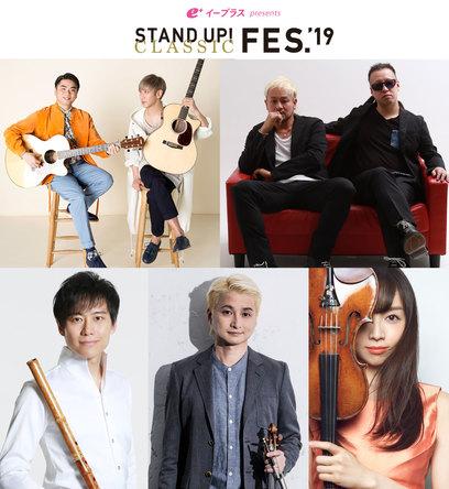 スタクラフェスでDEPAPEPEのゲストに→Pia-no-jaC←、NAOTOのゲストに藤原道山、宮本笑里の出演が決定! (1)