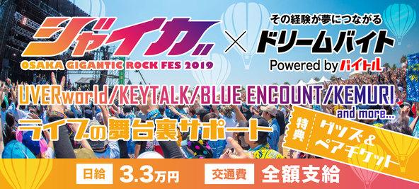 『UVERworld』や『KEYTALK』など人気アーティストが出演!大阪のロックフェス『ジャイガ』の舞台裏をサポートできるアルバイトを大募集! (1)