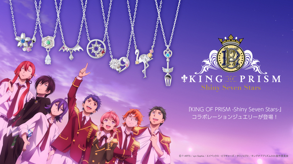 「KING OF PRISM-Shiny Seven Stars-」コラボジュエリー 6/20から受注販売開始!  (1)  (C)T2A/S/API/T/KS