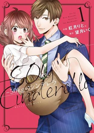 人気コミック『-50kgのシンデレラ』1・2巻同時発売! ドキドキする大人女子恋愛コミックは『Berry's COMICS』! (1)
