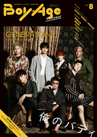BoyAgeがリニューアル! 1st COVERにGENERATIONS from EXILE TRIBE、2nd COVERに清水尋也、板垣瑞生、間宮祥太朗が登場! (1)