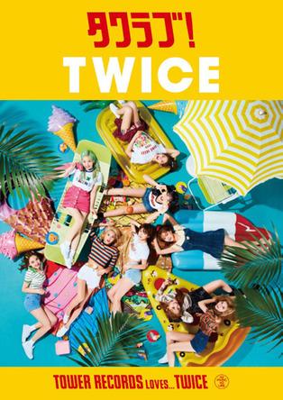 タワーレコードから愛と感謝を込めて「タワラブ」スタート!第一弾は日本デビュー2周年のTWICE (1)
