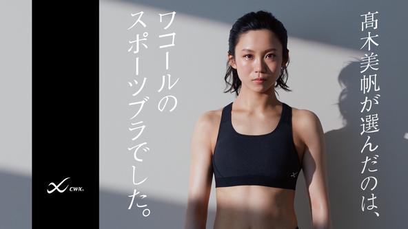 女子スピードスケート高木美帆選手を「CW-X」の広告に起用 (1)