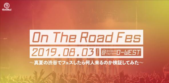 ジョーブログのジョー主催「On The RoadFes(オンザロードフェス)」が渋谷O-WESTで8月3日(土)開催決定! (1)