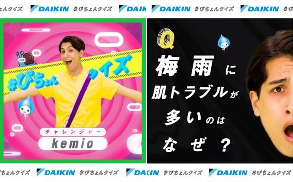 ダイキンから「#ぴちょんクイズ」の挑戦状チャレンジャーは、人気クリエイター kemioさん! (1)