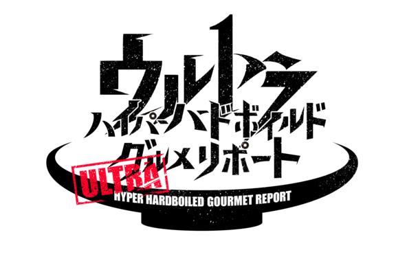 「ウルトラハイパー ハードボイルド グルメリポート」2時間スペシャル、Paravi独占配信決定!! (1)
