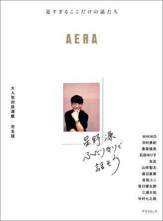 AERAMOOK「星野源 ふたりきりで話そう」7月31日に発売します! (1)