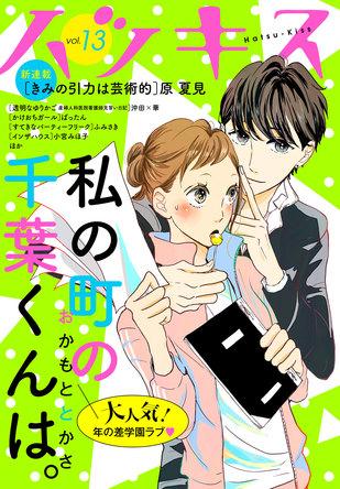 「ハツキス」Vol.13は本日配信!  (1)
