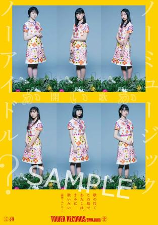 タワーレコード アイドル企画「NO MUSIC, NO IDOL?」ポスター VOL.199「開歌-かいか-」 が初登場!対象16店舗でコラボポスターをプレゼント! (1)