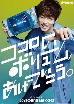 新機種「JOYSOND MAX GO」を肩に担いだ菅田将暉の新ビジュアル公開!2nd Album「LOVE」収録曲を歌って、サイン入りポスターなど豪華賞品を当てよう! (1)