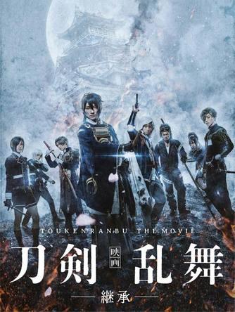 「刀剣乱舞-ONLINE-」初の実写映画作品『映画刀剣乱舞-継承-』の豪華版DVD・BDがともに初登場首位獲得