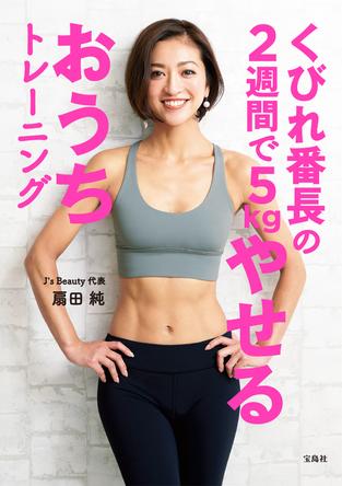 SNSで話題の美人トレーナー考案!家トレダイエット本が発売! (1)