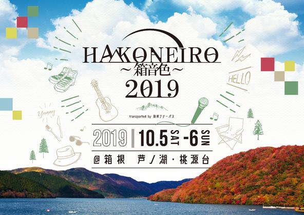 音楽フェス「HAKONEIRO 2019 transported by 箱根フリーパス」初開催! (1)