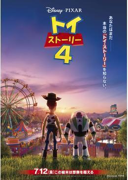 2019年7月の観たい映画No.1は『トイ・ストーリー4』7月公開の映画期待度ランキングTOP20発表《Filmarks調べ》 (C)2018 Disney/Pixar. All Rights Reserved.
