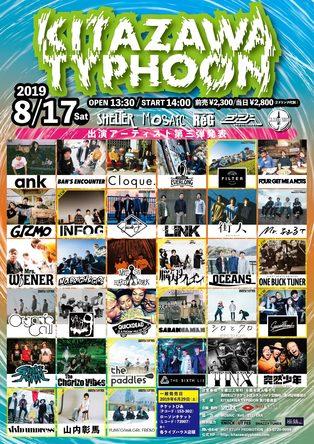 『KITAZAWA TYPHOON2019』にINFOG、山内彰馬、ONE BUCK TUNERら第三弾出演者発表