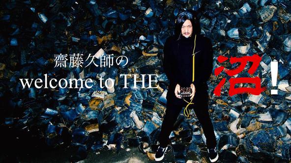 シンセ番長・齋藤久師が送る愛と狂気の大人気コラム第五十沼(だいごじゅっしょう) 『テレビ!沼』