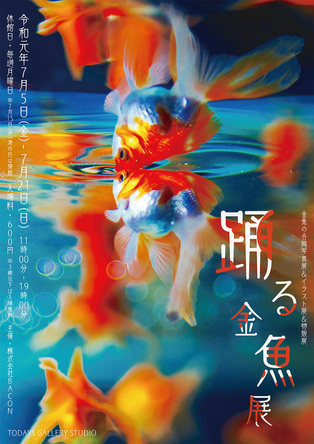 金魚の写真・イラスト・グッズを集めた『踊る金魚展』、東京と名古屋で開催