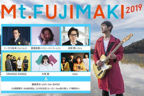 藤巻亮太主催の野外音楽フェス「Mt.FUJIMAKI 2019」 (1)
