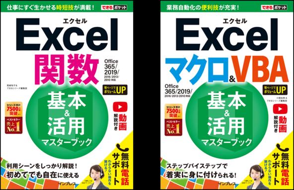 最新のExcel 2019とOffice 365のExcelに対応した「関数」と「マクロ&VBA」のポケットサイズの解説書を7月2日に2冊同時発売 (1)