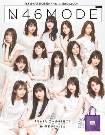 乃木坂46 真夏の全国ツアー公式SPECIAL BOOK「N46MODE vol.1」、表紙5パターンを解禁! (1)