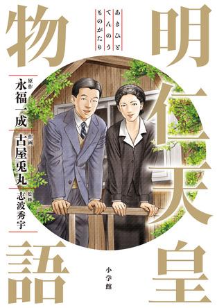ビッグコミックススペシャル『明仁天皇物語』本日発売 令和の今だからこそ読みたい、平成の天皇の物語 (1)