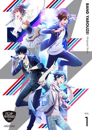 「バンドやろうぜ!」8月28日(水)発売ドラマCDジャケットイラスト・特典情報など最新情報公開!! (1)  (C)BANYARO PROJECT