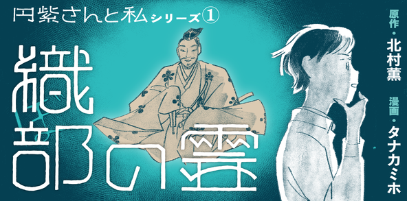 北村薫による日常ミステリの金字塔《円紫さんと私》シリーズを漫画化!トーチwebにて公開中 (1)
