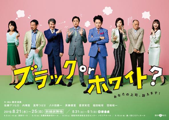 佐藤アツヒロ主演、舞台『ブラック or ホワイト? あなたの上司、訴えます!』のビジュアル&メインキャスト解禁