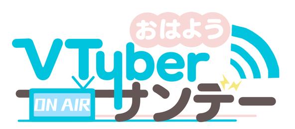 VTuberが送る日曜朝の地上波ラジオ番組、7月スタート!! (1)