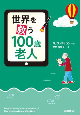 世界累計1,500万部ヒット作家の最新作! 『世界を救う100歳老人』7/1発売! (1)