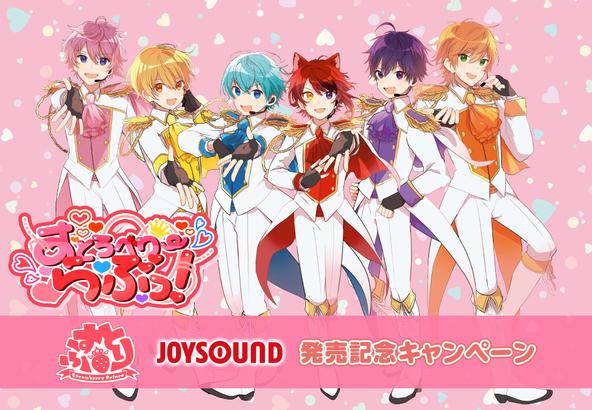 すとぷり1stフルアルバム「すとろべりーらぶっ!」、リリース目前!JOYSOUNDで関連曲を歌って、サイン入りオフィシャルファンブックやポスターを当てよう! (1)