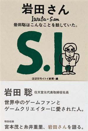 世界中のゲームファンとゲームクリエイターに愛された、岩田聡さん(任天堂元代表取締役社長)の本ができました。 (1)